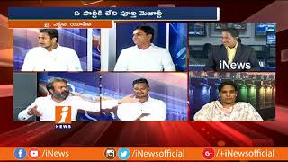 Debate On NDA Vs Opposition In Rajya Sabha Deputy Chairman Election | Part -1 | iNews - INEWS
