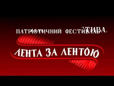 Youtube download : Лента за лентою, патріотичний фестиваль