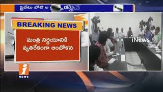 Private Boat Operators Fires On Minister Akhila Priya Decision Over License Cancellation | iNews - INEWS