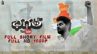 Bhagat    Latest Telugu Short Film 2019 with English Subtitles    Directed by Rahul Munjeti - YOUTUBE