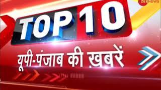 Watch Top 10 news from UP, Punjab | यूपी-पंजाब की दस बड़ी ख़बरें - ZEENEWS