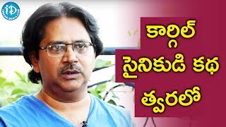 Raj Madiraju About His Biopic On A Kargil Soldier Saurabh Kalia || 24 Crafts - IDREAMMOVIES