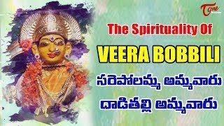 The Spirituality of Veera Bobbili | Sarepollamma & Dadithalli Ammavaru @ Vizinagaram - TELUGUONE