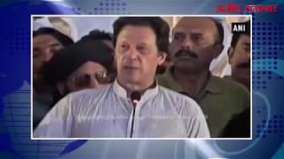video : वाजपेयी द्वारा शांति के लिए किये गए यत्नों को हमेशा याद रखा जाएगा - इमरान खान