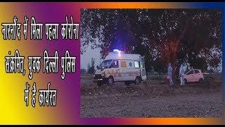 video : दिल्ली पुलिस में तैनात नारनौंद का युवक मिला कोरोना संक्रमित