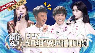 """我们的歌 第7期""""OUR SONG"""" First round elimination of groups A and B"""