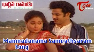 Bhargava Ramudu Movie Songs || Manmadanama Samvathsaram|| Balakrishna || Vijayashanti - TELUGUONE