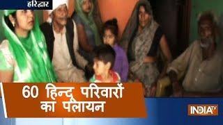 Uttarakhand: 60 Hindu families migrate from Haridwar's Dhanpura village - INDIATV