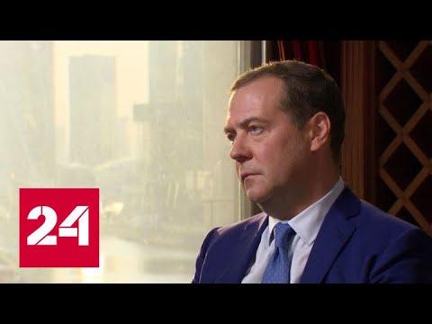 Интервью Дмитрия Медведева сербской газете
