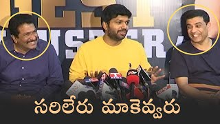 Sarileru Neekevvaru Movie Press Meet | Anil Ravipudi | Dil Raju | Anil Sunkara | TFPC - TFPC