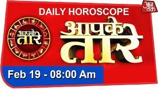 Aapke Taare: Daily Horoscope | February 19th, 2019 - AAJTAKTV