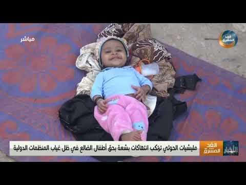 نشرة أخبار التاسعة مساء | التحيتا.. إصابة طفل وتضرر أحياء سكنية جراء قصف مليشيا الحوثي (3 يوليو)
