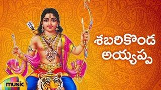 Sabari Konda Ayyappa Song | Lord Ayyappa Devotional Songs | Telugu Devotional Songs | Mango Music - MANGOMUSIC