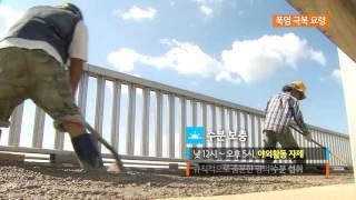 [홍보영상] 폭염 피해예방 안전수칙