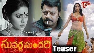 Suvarna Sundari Teaser | Poorna, Sakshi Chaudhary, Jayaprada - TELUGUONE