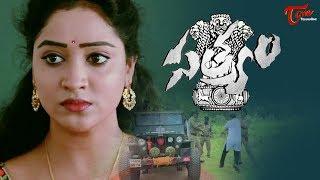 Satyam | Latest Telugu Short Film 2019 | By Reddem Yadha Kumar | TeluguOneTV - YOUTUBE