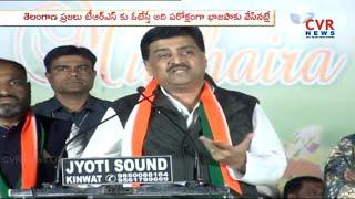 Ex-Maharashtra CM Ashok Chavan Speech | Telangana Elections | CVR News - CVRNEWSOFFICIAL