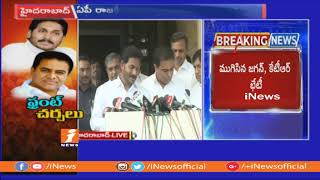 KTR and YS Jagan Speaks To Media After Meeting at Lotus Pond | Federal Front | iNews - INEWS