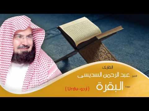 القران الكريم بصوت الشيخ عبد الرحمن السديس ( أردو ) - سورة البقرة