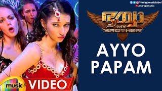 Ayyo Papam Video Song HD | Bhaiyya My Brother Malayalam Movie | Ram Charan | Shruti Haasan | Yevadu - MANGOMUSIC