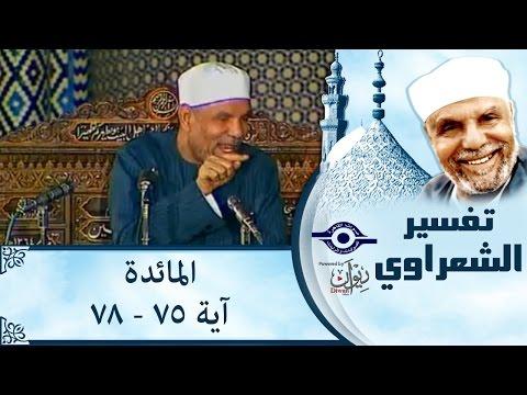 الشيخ الشعراوي | تفسير سورة المائدة، (آية ٧٥-٧٨)