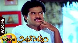 Mister Pellam Telugu Full Movie | Rajendra Prasad | Aamani | Keeravani | Part 6 | Mango Videos - MANGOVIDEOS
