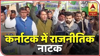 Karnataka: Congress says 'no threat to coalition government with JD(S) - ABPNEWSTV