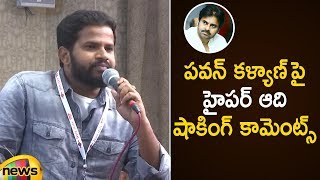 Hyper Aadi Says Janasena Sainiks Are Ready To Prove Their Political Worth In 2019 Election|MangoNews - MANGONEWS