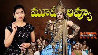 NTR Kathanayakudu Movie Review | Nandamuri Balakrishna | #NTRBiopic - IGTELUGU