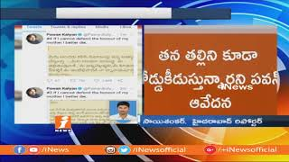 Pawan Kalyan Questions Chandrababu on Twitter | Respond on Sri Reddy Comments on His Mother | iNews - INEWS