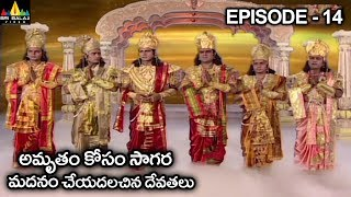 Vishnu Puranam Telugu TV Serial Episode 14/121 | B.R. Chopra Presents | Sri Balaji Video - SRIBALAJIMOVIES