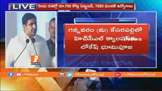 Minister Nara Lokesh Speech At HCL campus Lay Foundation Stone | Vijayawada | iNews - INEWS