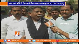 Mandha Krishna Madhga denied Permission by Police Commissioner  for Protest | iNews - INEWS
