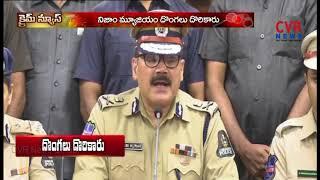 నిజాం మ్యూజియం దొంగలు దొరికారు | Police Chased Nizam's Museum Robbery Case | CVR NEWS - CVRNEWSOFFICIAL