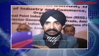 video : अमृतसर : पंजाब सरकार की नई इंडस्ट्री निति के बारे दी जानकारी - खरबंदा