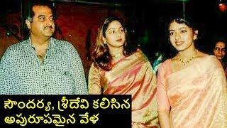 Actress Late Sridevi & Soundarya In A Old Party In Mumbai|Rare Pic Of Sridevi & Soundarya In A Party - RAJSHRITELUGU