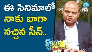 నాకు బాగా నచ్చిన సీన్ - Akella Peri Srinivas || Talking Movies With iDream - IDREAMMOVIES