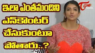 Manchu Lakshmi Sensational Comments On TS Police | TeluguOne - TELUGUONE