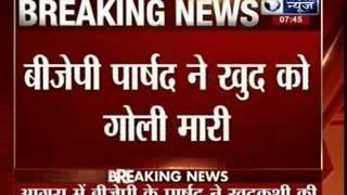 Agra: BJP councillor commits suicide - ITVNEWSINDIA