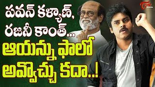 Pawan Kalyan, Rajinikanth Must Follow HIM -TeluguOne - TELUGUONE