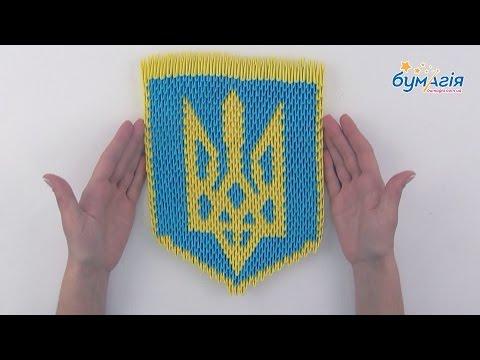 Как сделать украину из бумаги