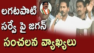 YS Jagan Slams Chandrababu at YCP Samara Shankaravam | Kadapa | iNews - INEWS