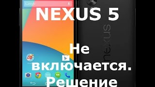 Nexus 5 не включается - замена кнопки включения