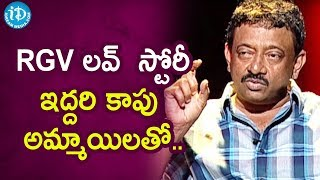 RGV College Days Love Affair Story | RGV About Caste Feeling | Ramuism 2nd Dose | iDream Movies - IDREAMMOVIES