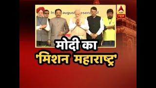 PM Narendra Modi's Mission Maharashtra - ABPNEWSTV