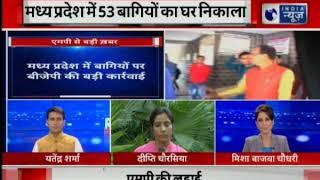 मध्य प्रदेश में बागियों के खिलाफ शिवराज सिंह चौहान बड़ी कार्रवाई - ITVNEWSINDIA
