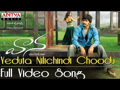 Vaana Video Song - Yeduta Nilichindi Choodu Song