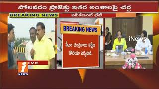 AP Cabinet To Meet In Amravati |Key Discuss On Kapu Reservations | MLAs Face To Face | iNews - INEWS