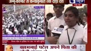 School students also participated in Run for Unity race - ITVNEWSINDIA