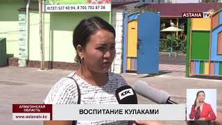 Воспитательница, издевавшаяся над малышами в детсаде Алматы, исчезла